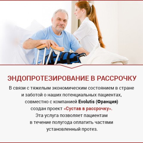 эндопротезирование