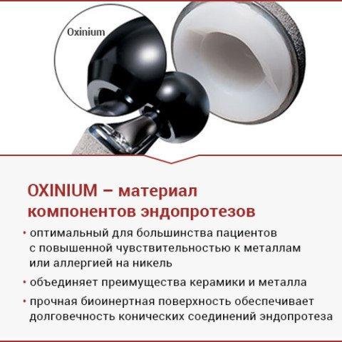 Oxinium - материал компонентов эндопротезов