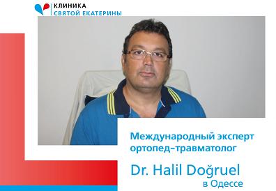 Операция на суставах. В октябре, в Одессе ведущий ортопед Анкары проведет сложные  операции по эндопротезированию суставов!